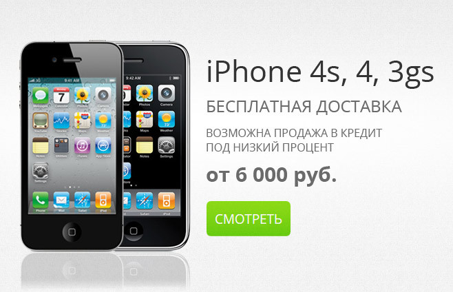 banneriphone44s3gs